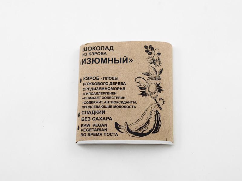 Шоколад из кэроба Изюмный 50 г урожай
